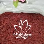 فروش زعفران به صورت عمده و تضمینی