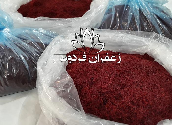 قیمت زعفران خرید اینترنتی زعفران مشهد