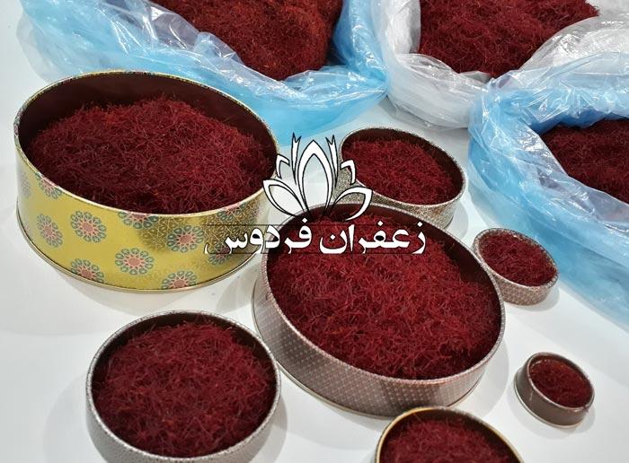 خرید زعفران درجه یک خرید زعفران قائنات