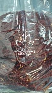 معتبرترین سایت فروش آنلاین زعفران قائنات