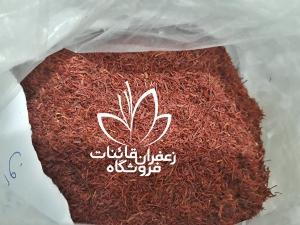 قیمت زعفران نرمه کیلویی امسال