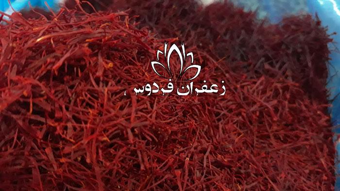 قیمت زعفران یک گرمی قائنات قیمت یک مثقال زعفران در سال 98 قیمت هر گرم زعفران خشک نمودار قیمت زعفران