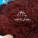 قیمت زعفران قائنات در تهران سال جدید