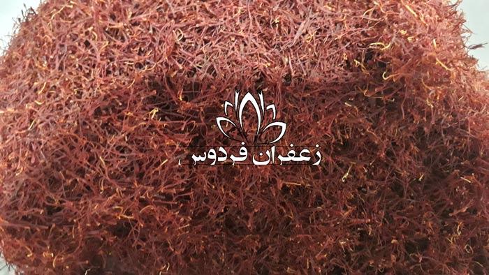 قیمت زعفران در مشهد خریدار زعفران فله خرید عمده زعفران فله