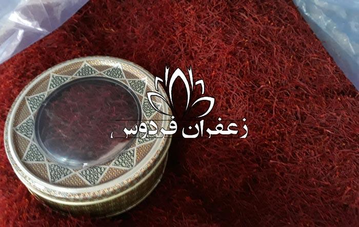 قیمت یک مثقال زعفران قیمت زعفران قائنات در تهران