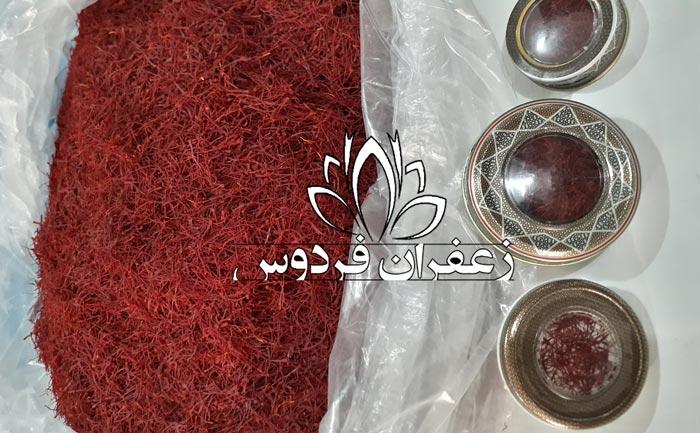 خرید زعفران ایرانی قیمت زعفران قائنات قیمت بهترین زعفران