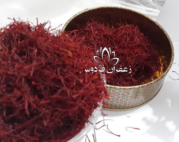 خرید زعفران عمده خرید عمده زعفران فله خرید زعفران درجه یک