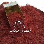 قیمت خرید زعفران عمده مشهد