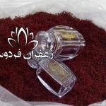 بهترین مرکز خرید زعفران عمده در تهران