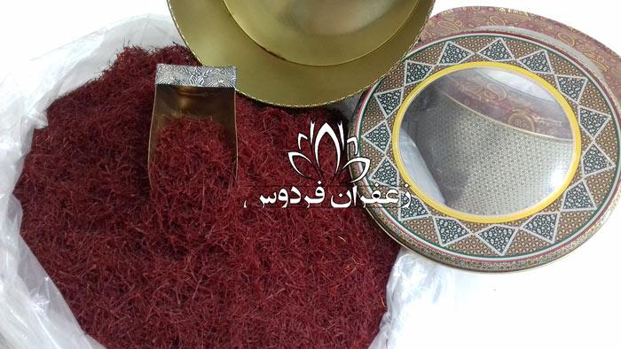 خرید عمده زعفران قائن مشهد خرید عمده زعفران فله قیمت زعفران مشهد کیلویی