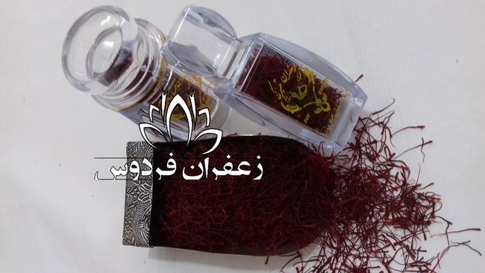 قیمت زعفران مثقالی قیمت روز زعفران