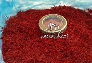 قیمت زعفران کیلویی ۹۸