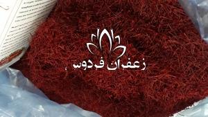نرخ زعفران به صورت کیلویی در مشهد