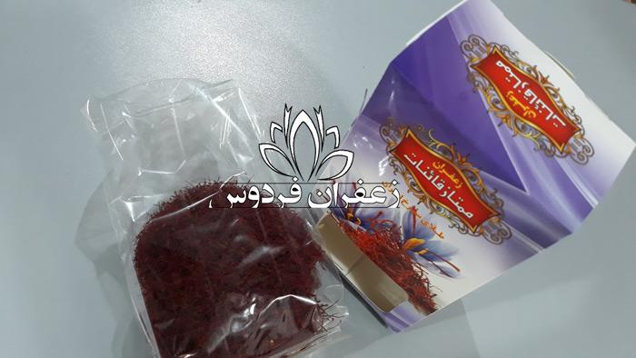 قیمت زعفران کیلویی امروز قیمت هر کیلو زعفران امروز