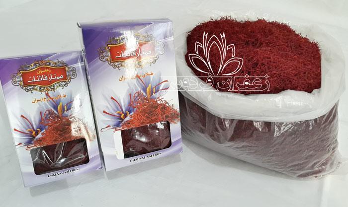 خرید زعفران کیلویی قیمت زعفران کیلویی امروز قیمت زعفران کیلویی 98