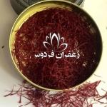 بازار فروش زعفران عمده صادراتی