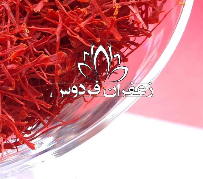 معتبرترین شرکت فروش زعفران سرگل مشهد