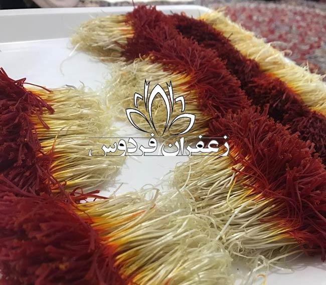قیمت زعفران کیلویی امروز