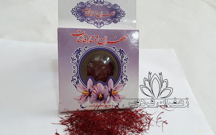 بهترین زعفران برای صادرات کدام است زعفران قائنات خرید زعفران