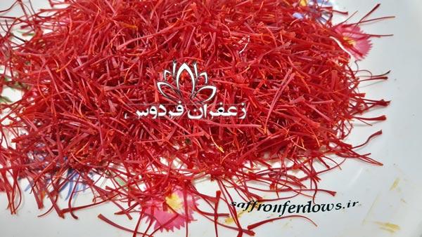خرید زعفران درجه یک امسالی با قیمت تولید
