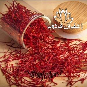 خرید زعفران عمده قائن مشهد