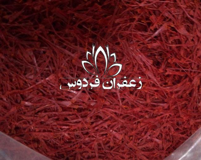 بازار زعفران استان خراسان رضوی مشهد