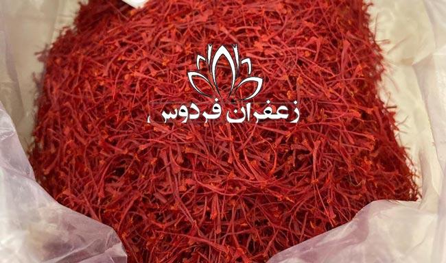 خرید زعفران نگین