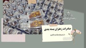 صادرات زعفران بسته بندی و قوانین آن